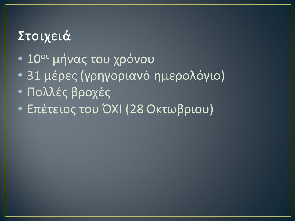 Οκτώβριος Οκτώβρης / Οχτώβρης Τρυγομηνάς Βροχάρης Σποριάτης / Σποριάς / Σπαρτός Πυανεψιών