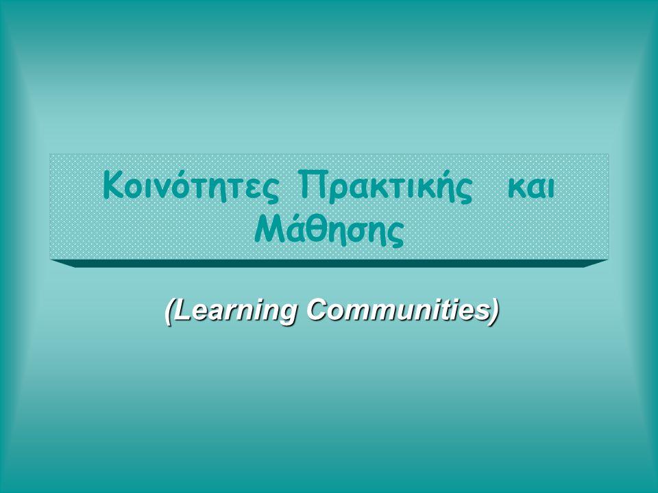 Κοινότητες Πρακτικής και Μάθησης (Learning Communities)