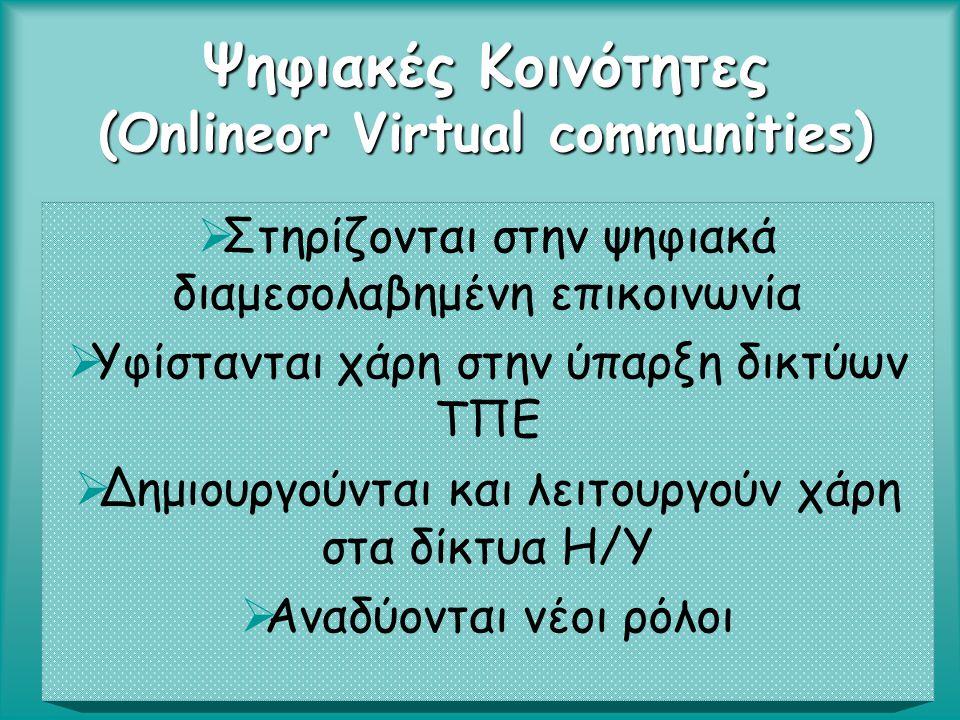 Ψηφιακές Κοινότητες (Onlineor Virtual communities)  Στηρίζονται στην ψηφιακά διαμεσολαβημένη επικοινωνία  Υφίστανται χάρη στην ύπαρξη δικτύων ΤΠΕ 