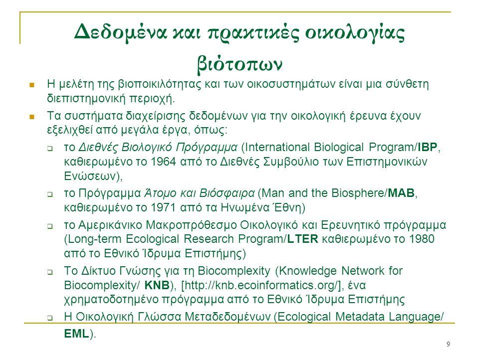 9 Δεδομένα και πρακτικές οικολογίας βιότοπων Η μελέτη της βιοποικιλότητας και των οικοσυστημάτων είναι μια σύνθετη διεπιστημονική περιοχή.