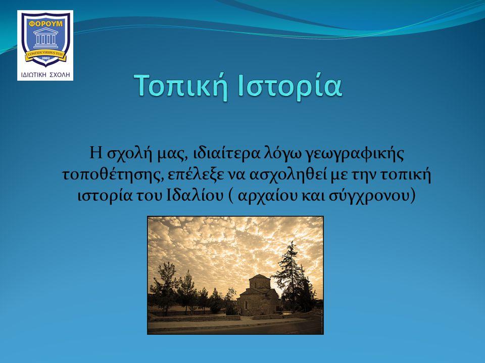 Η σχολή μας, ιδιαίτερα λόγω γεωγραφικής τοποθέτησης, επέλεξε να ασχοληθεί με την τοπική ιστορία του Ιδαλίου ( αρχαίου και σύγχρονου)