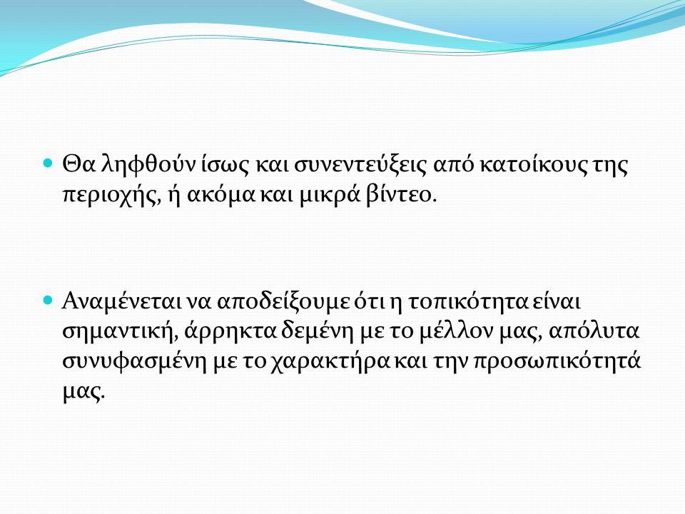 Ιδιωτική Ελληνική Σχολή Φόρουμ Λοϊζίδης Αντώνης Λοΐζου Δέσποινα
