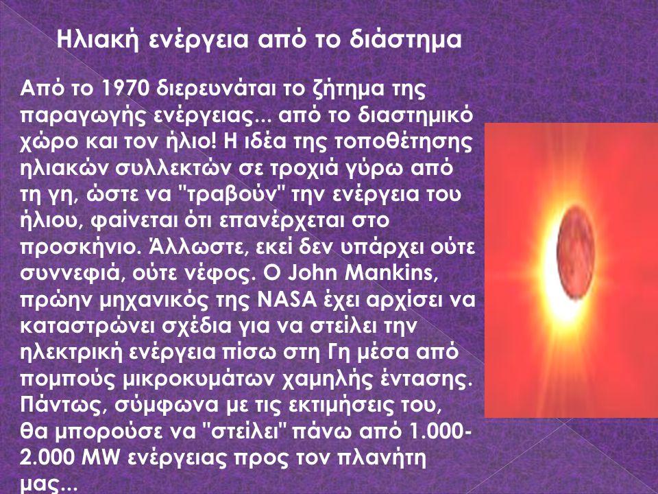 Από το 1970 διερευνάται το ζήτημα της παραγωγής ενέργειας... από το διαστημικό χώρο και τον ήλιο! Η ιδέα της τοποθέτησης ηλιακών συλλεκτών σε τροχιά γ