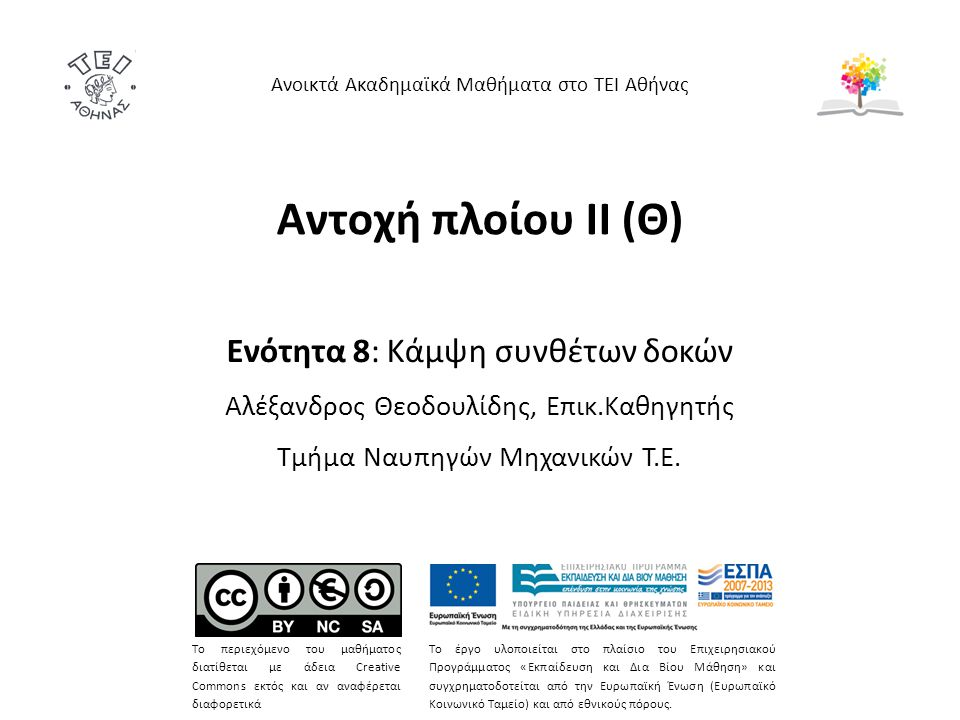 Αντοχή πλοίου ΙΙ (Θ) Ενότητα 8: Κάμψη συνθέτων δοκών Αλέξανδρος Θεοδουλίδης, Επικ.Καθηγητής Τμήμα Ναυπηγών Μηχανικών Τ.Ε. Ανοικτά Ακαδημαϊκά Μαθήματα
