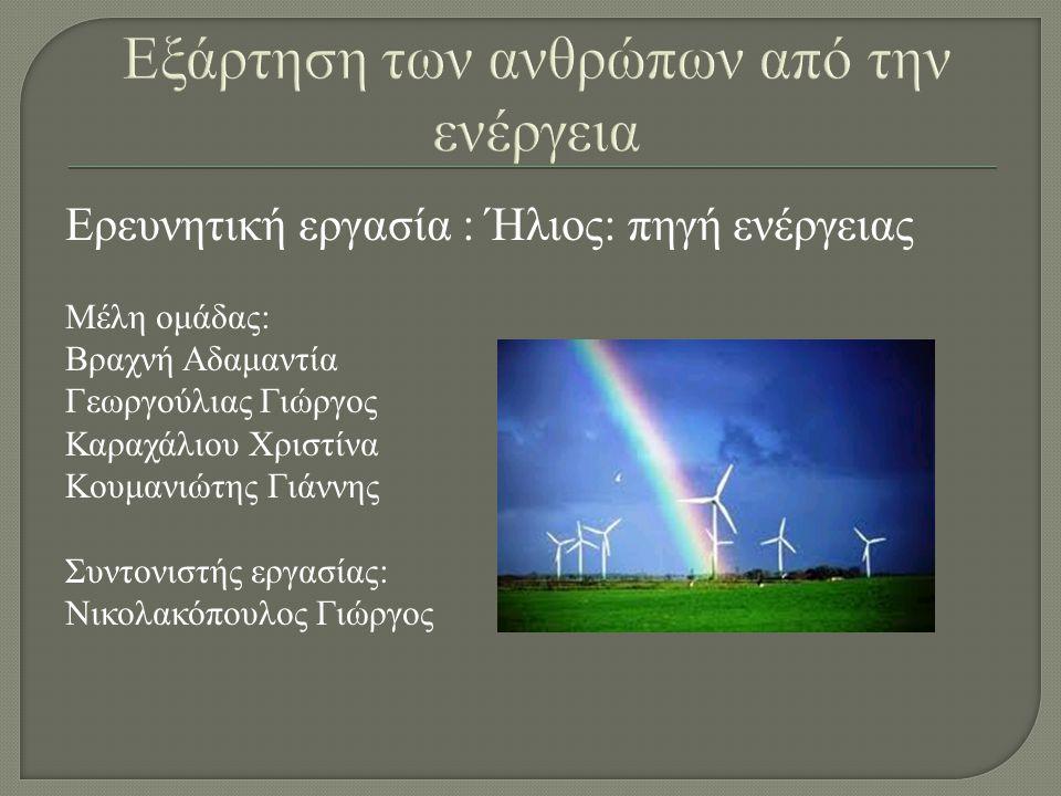 Ερευνητική εργασία : Ήλιος: πηγή ενέργειας Μέλη ομάδας: Βραχνή Αδαμαντία Γεωργούλιας Γιώργος Καραχάλιου Χριστίνα Κουμανιώτης Γιάννης Συντονιστής εργασ