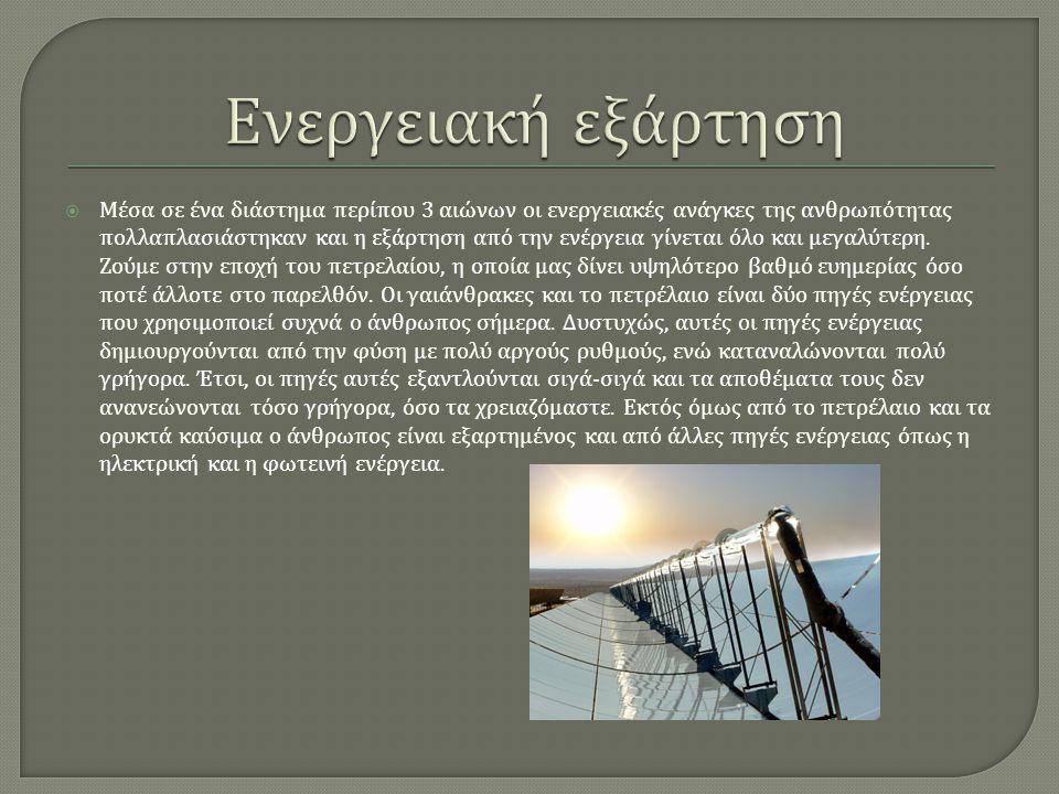  Μέσα σε ένα διάστημα περίπου 3 αιώνων οι ενεργειακές ανάγκες της ανθρωπότητας πολλαπλασιάστηκαν και η εξάρτηση από την ενέργεια γίνεται όλο και μεγα