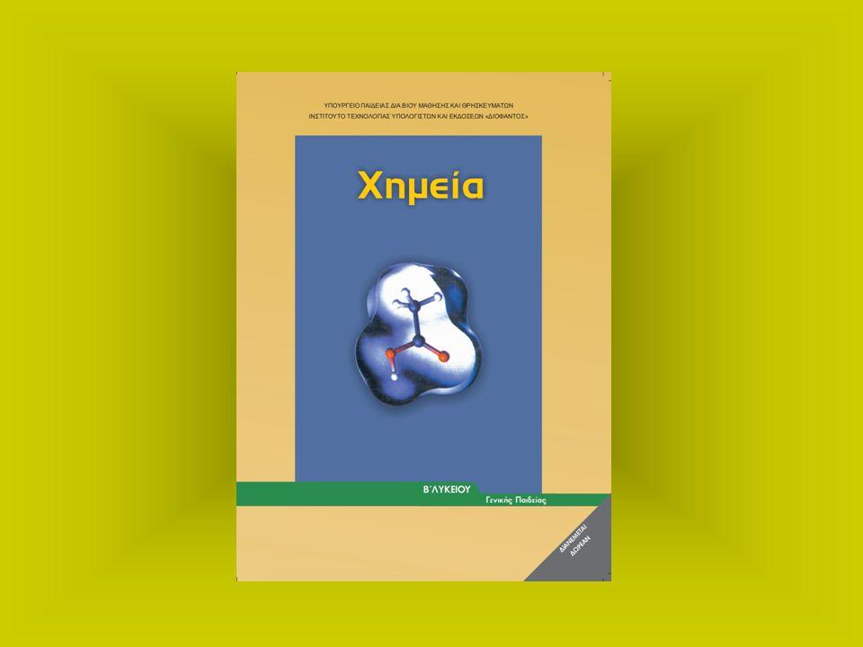 2 Διδακτέα ύλη (2013-14): Κεφάλαιο 1 – Πετρέλαιο – Υδρογονάνθρακες (Η/C) –Αφαιρείται η §1.7 Αρωματικές ενώσεις – Βενζόλιο Κεφάλαιο 2 – Αλκοόλες – Φαινόλες.