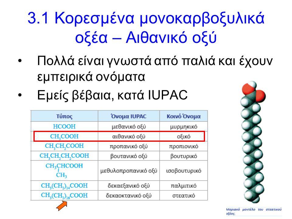 10 3.1 Κορεσμένα μονοκαρβοξυλικά οξέα – Αιθανικό οξύ Πολλά είναι γνωστά από παλιά και έχουν εμπειρικά ονόματα Εμείς βέβαια, κατά IUPAC