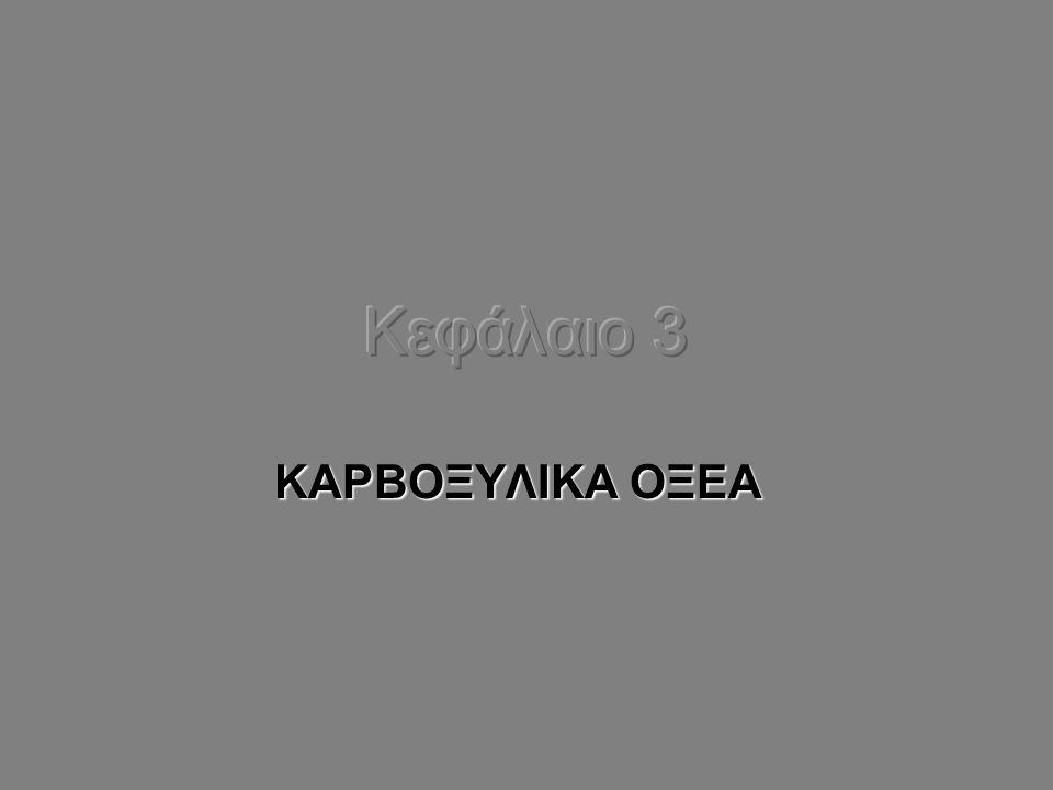 ΚΑΡΒΟΞΥΛΙΚΑ ΟΞΕΑ