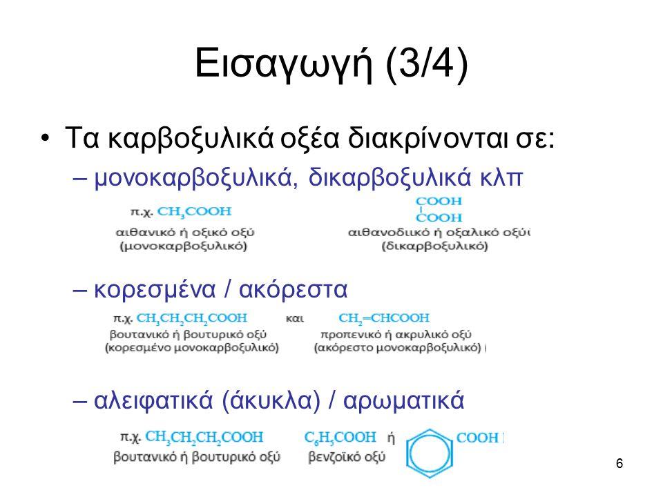 17 Homework Θεωρία σελ. 81-85 Άσκηση σελ.96: 21
