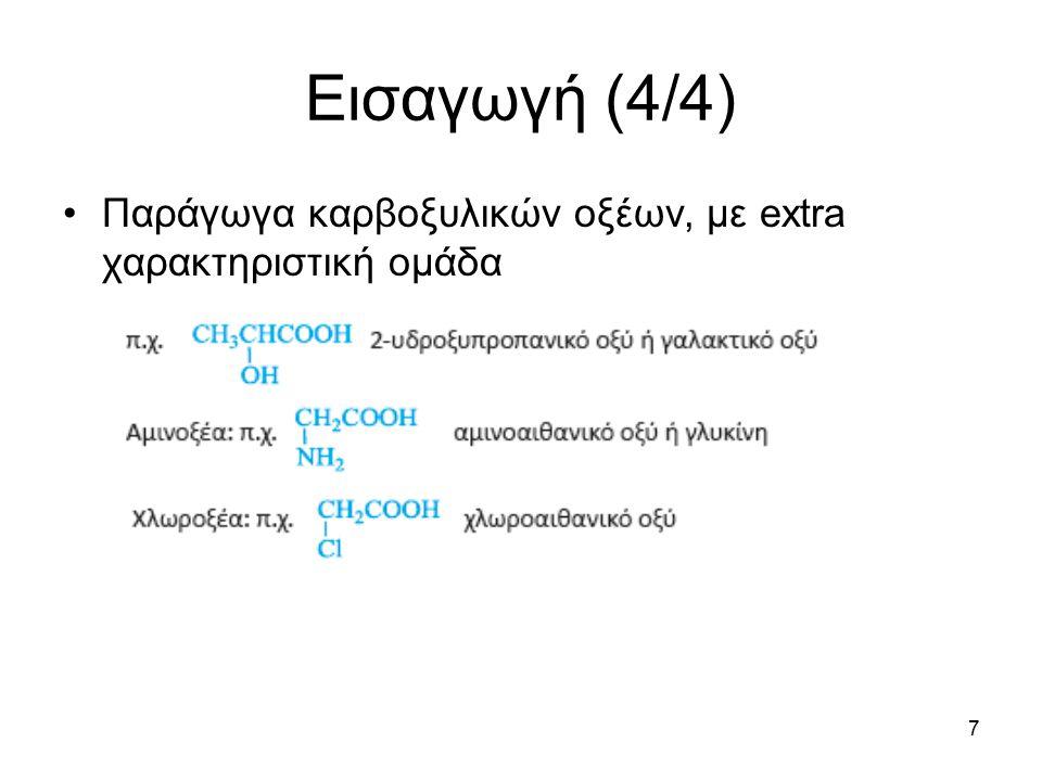 7 Εισαγωγή (4/4) Παράγωγα καρβοξυλικών οξέων, με extra χαρακτηριστική ομάδα