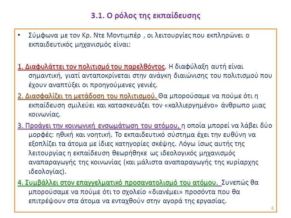 3.1.Ο ρόλος της εκπαίδευσης Σύμφωνα με τον Κρ.