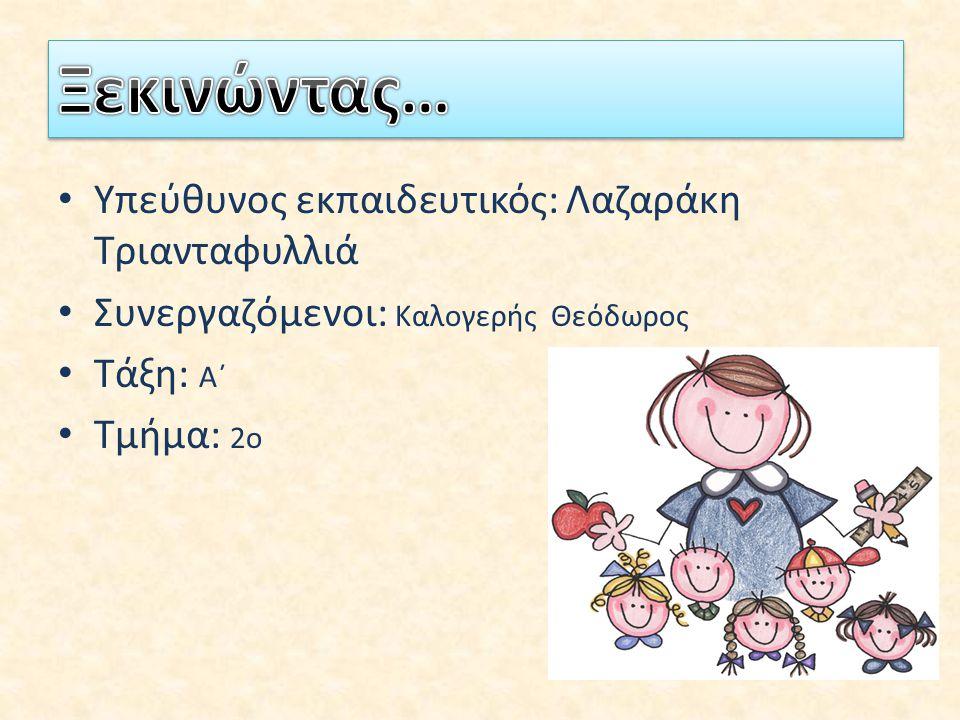 Υπεύθυνος εκπαιδευτικός: Λαζαράκη Τριανταφυλλιά Συνεργαζόμενοι: Καλογερής Θεόδωρος Τάξη: Α΄ Τμήμα: 2ο