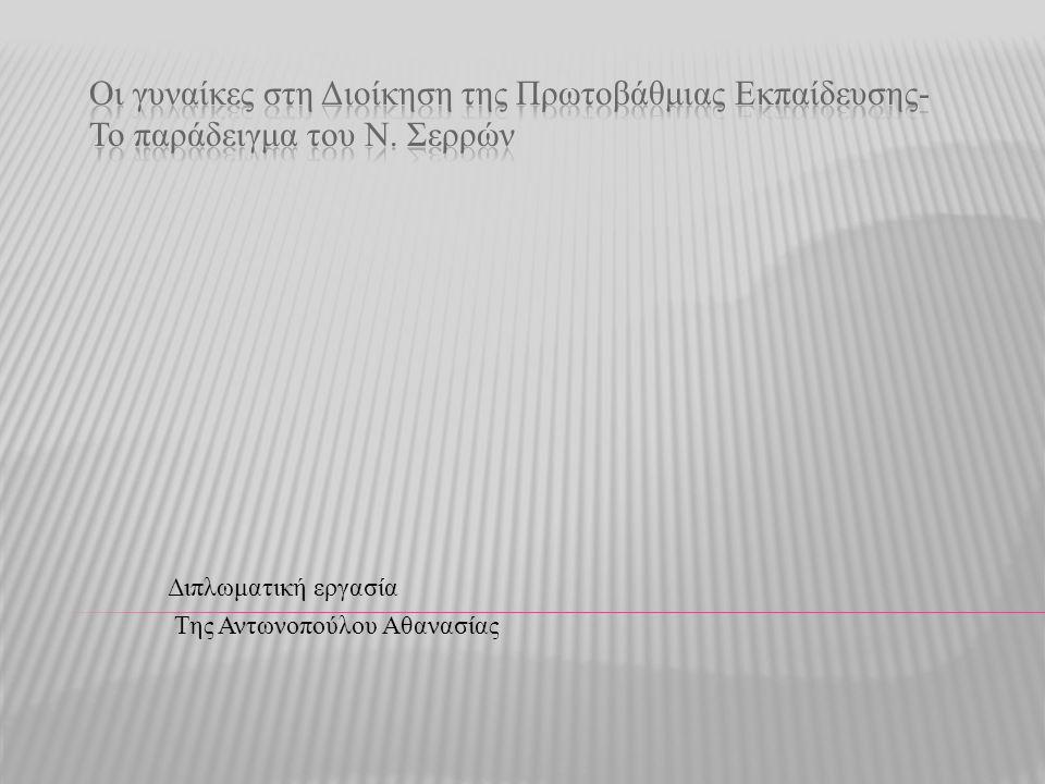 Διπλωματική εργασία Της Αντωνοπούλου Αθανασίας