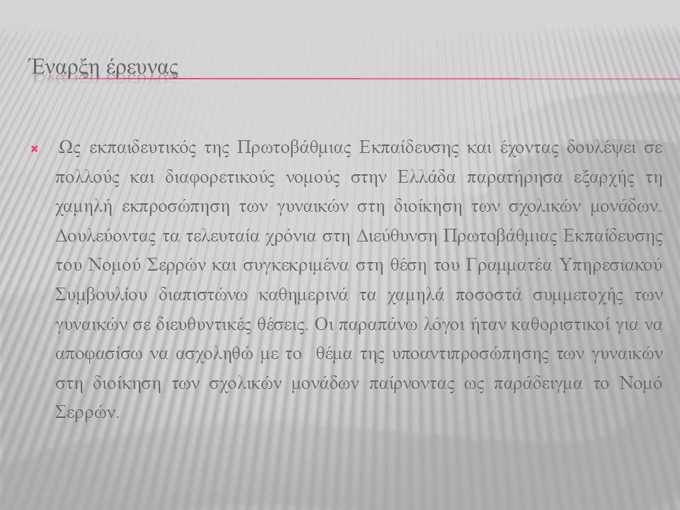  Ως εκπαιδευτικός της Πρωτοβάθμιας Εκπαίδευσης και έχοντας δουλέψει σε πολλούς και διαφορετικούς νομούς στην Ελλάδα παρατήρησα εξαρχής τη χαμηλή εκπρ