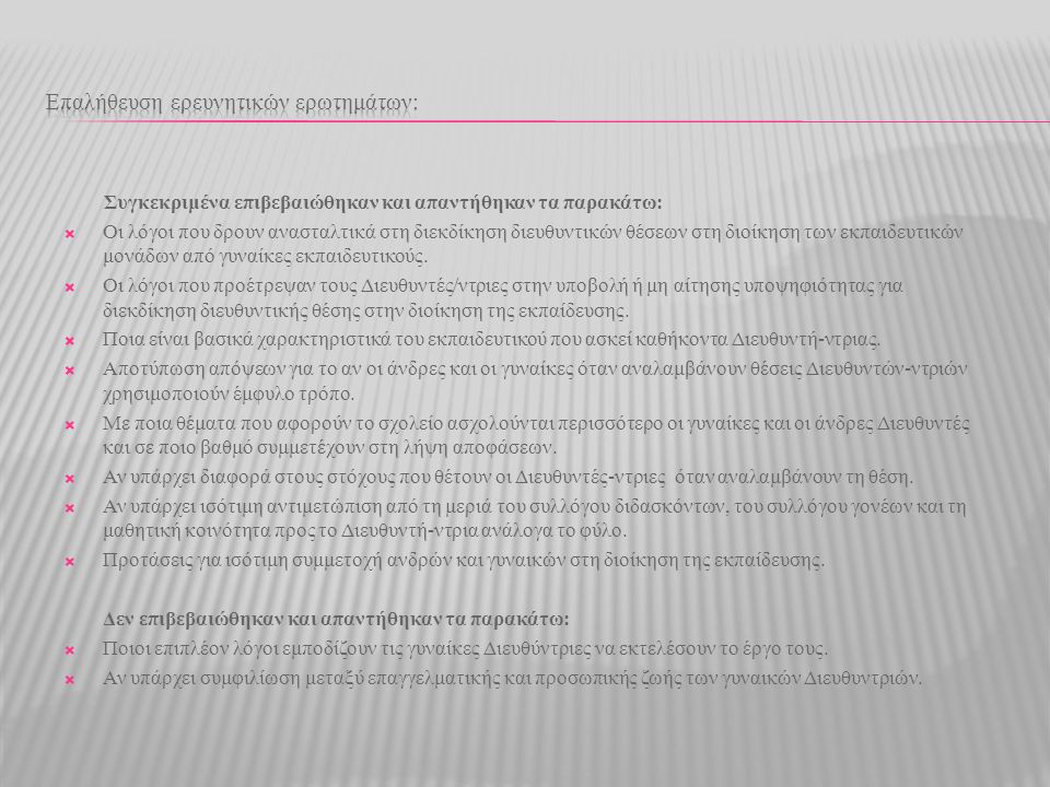 Συγκεκριμένα επιβεβαιώθηκαν και απαντήθηκαν τα παρακάτω:  Οι λόγοι που δρουν ανασταλτικά στη διεκδίκηση διευθυντικών θέσεων στη διοίκηση των εκπαιδευ