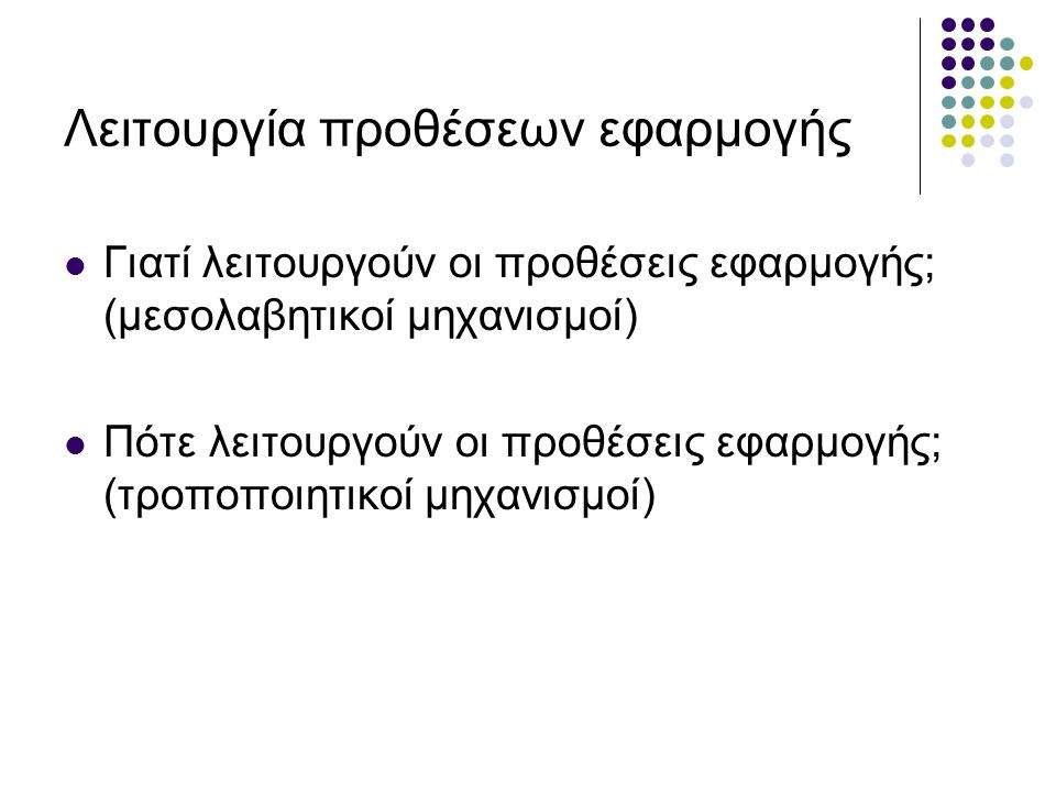 Λειτουργία προθέσεων εφαρμογής Γιατί λειτουργούν οι προθέσεις εφαρμογής; (μεσολαβητικοί μηχανισμοί) Πότε λειτουργούν οι προθέσεις εφαρμογής; (τροποποιητικοί μηχανισμοί)