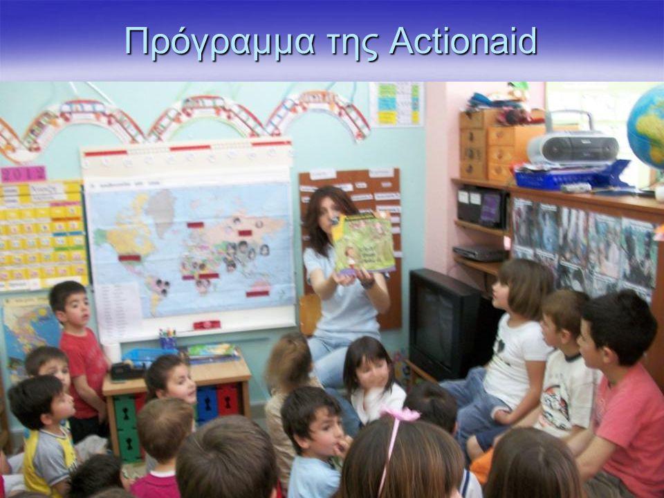 Πρόγραμμα της Actionaid