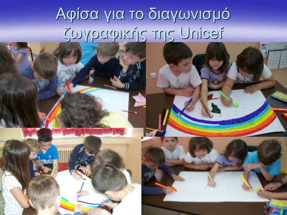 Αφίσα για το διαγωνισμό ζωγραφικής της Unicef