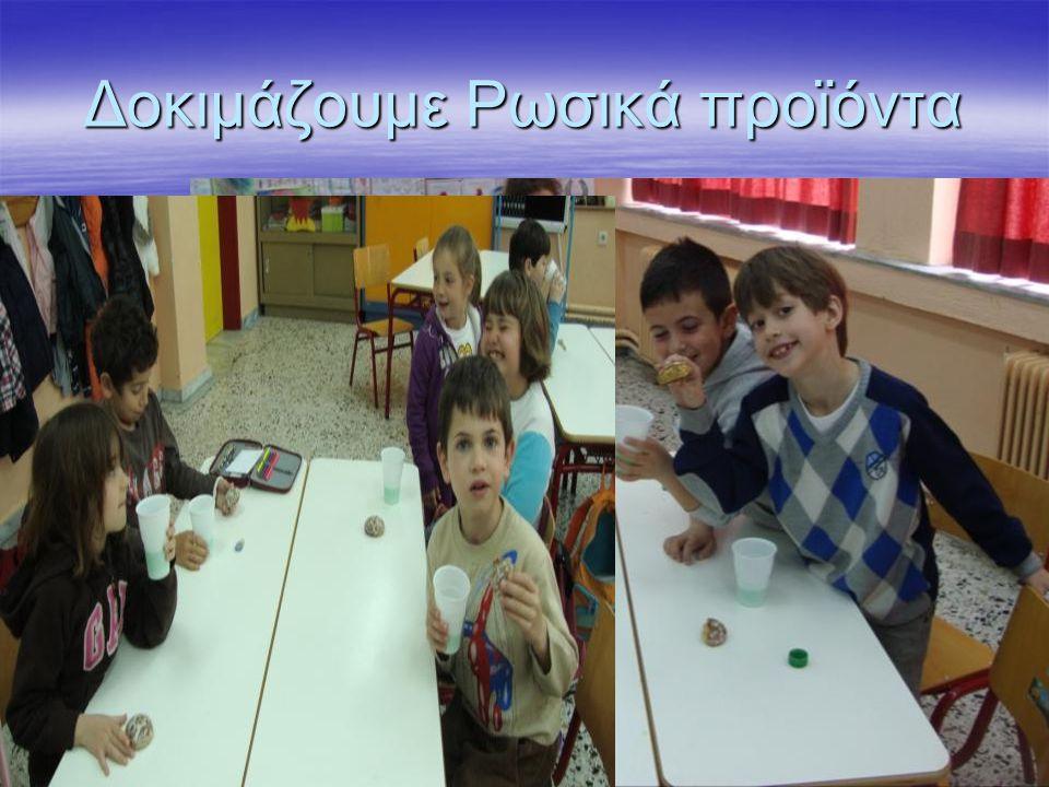 Δοκιμάζουμε Ρωσικά προϊόντα