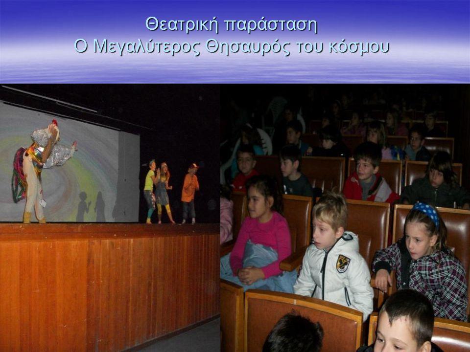 Θεατρική παράσταση Ο Μεγαλύτερος Θησαυρός του κόσμου