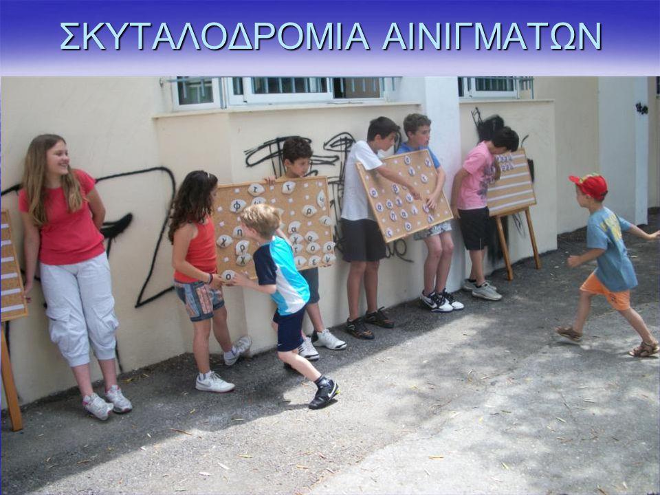 ΣΚΥΤΑΛΟΔΡΟΜΙΑ ΑΙΝΙΓΜΑΤΩΝ