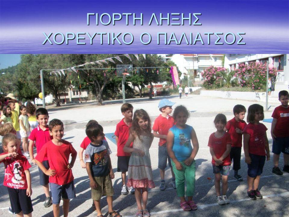 ΓΙΟΡΤΗ ΛΗΞΗΣ ΧΟΡΕΥΤΙΚΟ Ο ΠΑΛΙΑΤΣΟΣ