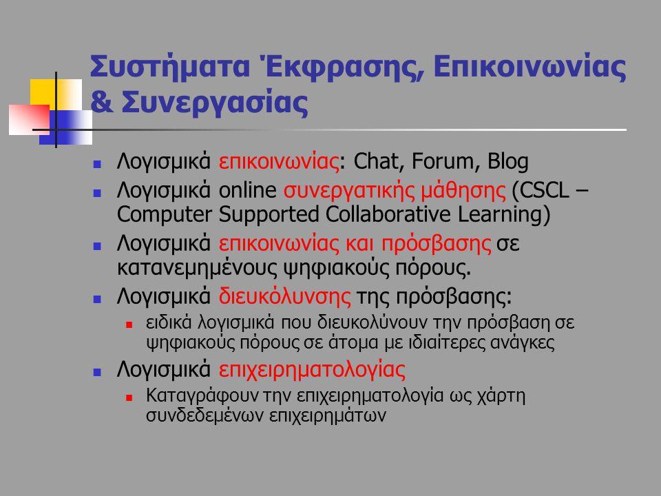 Συστήματα Έκφρασης, Επικοινωνίας & Συνεργασίας Λογισμικά επικοινωνίας: Chat, Forum, Blog Λογισμικά online συνεργατικής μάθησης (CSCL – Computer Suppor