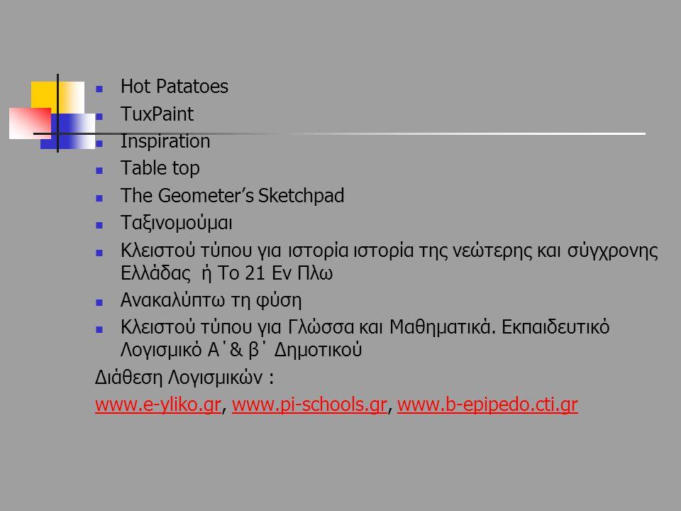 Hot Patatoes TuxPaint Inspiration Table top The Geometer's Sketchpad Ταξινομούμαι Κλειστού τύπου για ιστορία ιστορία της νεώτερης και σύγχρονης Ελλάδα