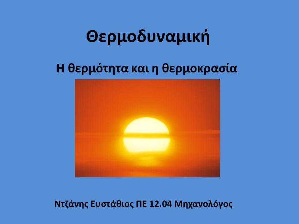 Θερμοδυναμική Η θερμότητα και η θερμοκρασία Ντζάνης Ευστάθιος ΠΕ 12.04 Μηχανολόγος