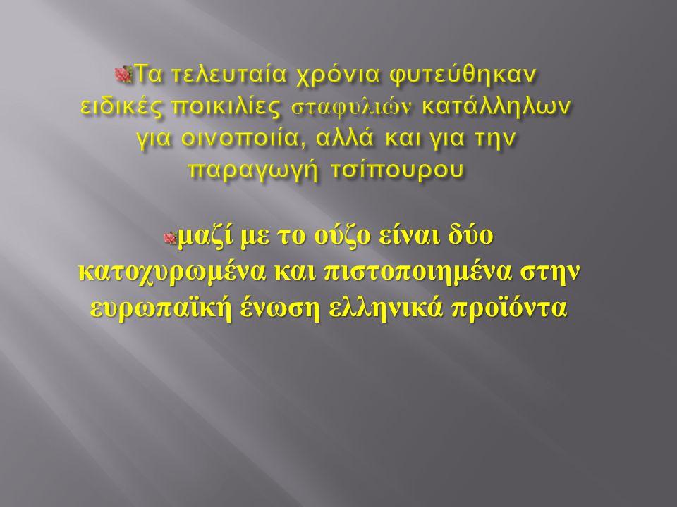 μαζί με το ούζο είναι δύο κατοχυρωμένα και πιστοποιημένα στην ευρωπαϊκή ένωση ελληνικά προϊόντα