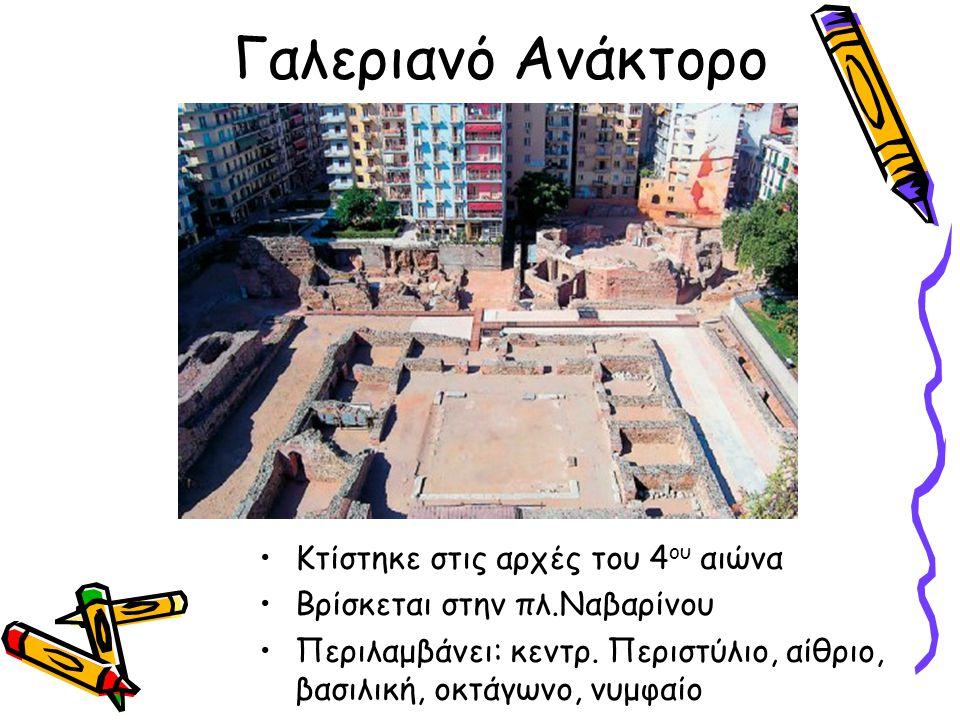 Γαλεριανό Ανάκτορο Κτίστηκε στις αρχές του 4 ου αιώνα Βρίσκεται στην πλ.Ναβαρίνου Περιλαμβάνει: κεντρ.