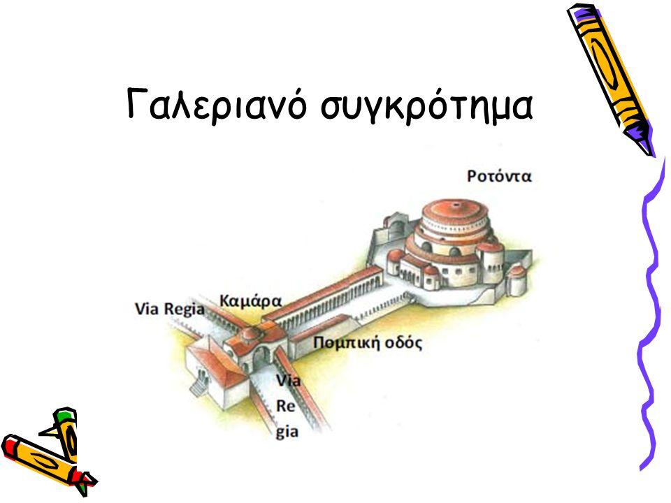 Γαλεριανό συγκρότημα