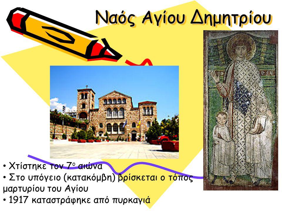 Ναός Αγίου Δημητρίου Χτίστηκε τον 7 ο αιώνα Στο υπόγειο (κατακόμβη) βρίσκεται ο τόπος μαρτυρίου του Αγίου 1917 καταστράφηκε από πυρκαγιά
