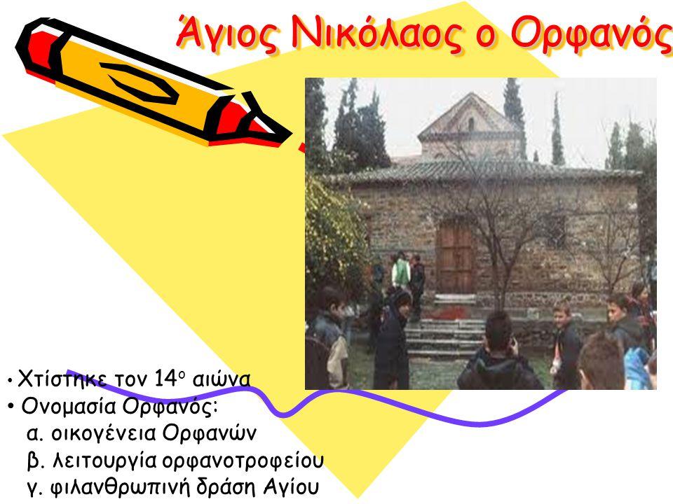Άγιος Νικόλαος ο Ορφανός Χτίστηκε τον 14 ο αιώνα Ονομασία Ορφανός: α.
