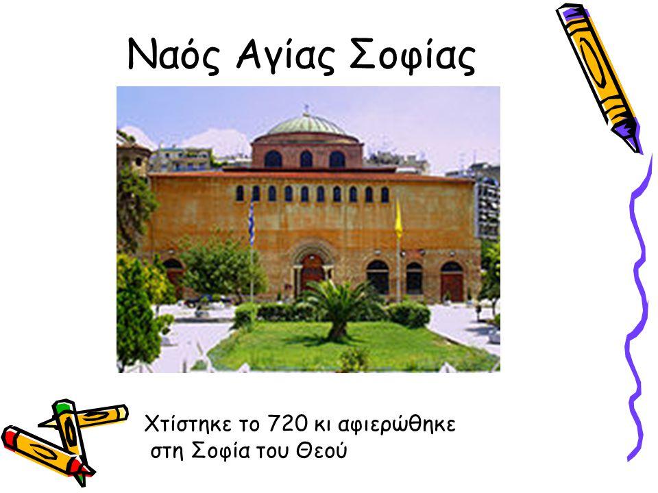 Ναός Αγίας Σοφίας Χτίστηκε το 720 κι αφιερώθηκε στη Σοφία του Θεού