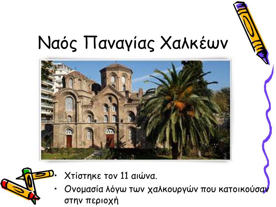 Ναός Παναγίας Χαλκέων Χτίστηκε τον 11 αιώνα.