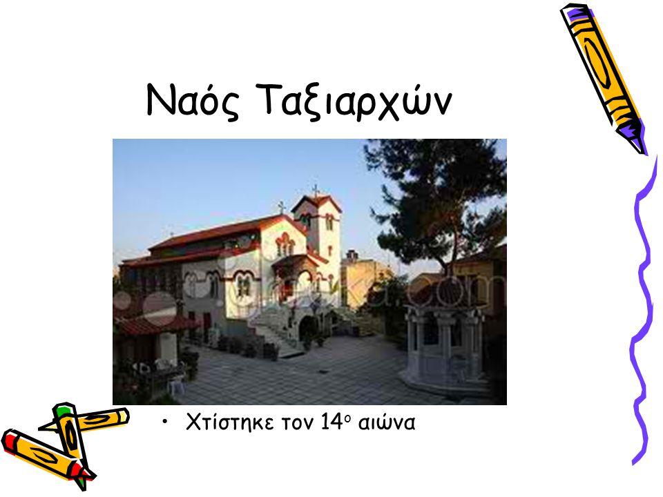 Ναός Ταξιαρχών Χτίστηκε τον 14 ο αιώνα