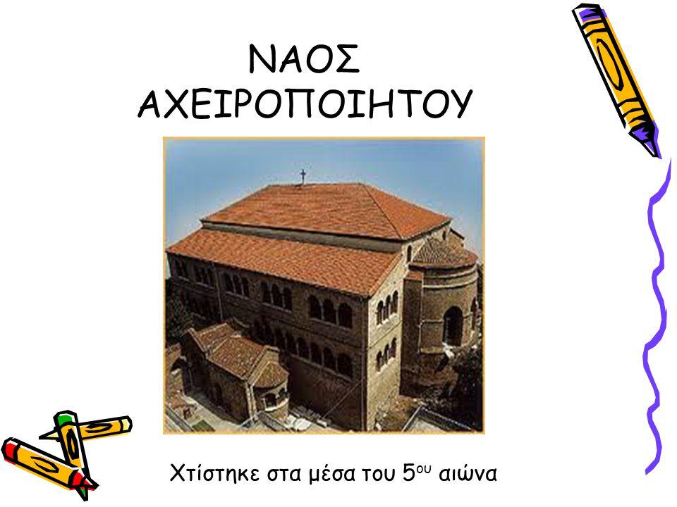 ΝΑΟΣ ΑΧΕΙΡΟΠΟΙΗΤΟΥ Χτίστηκε στα μέσα του 5 ου αιώνα