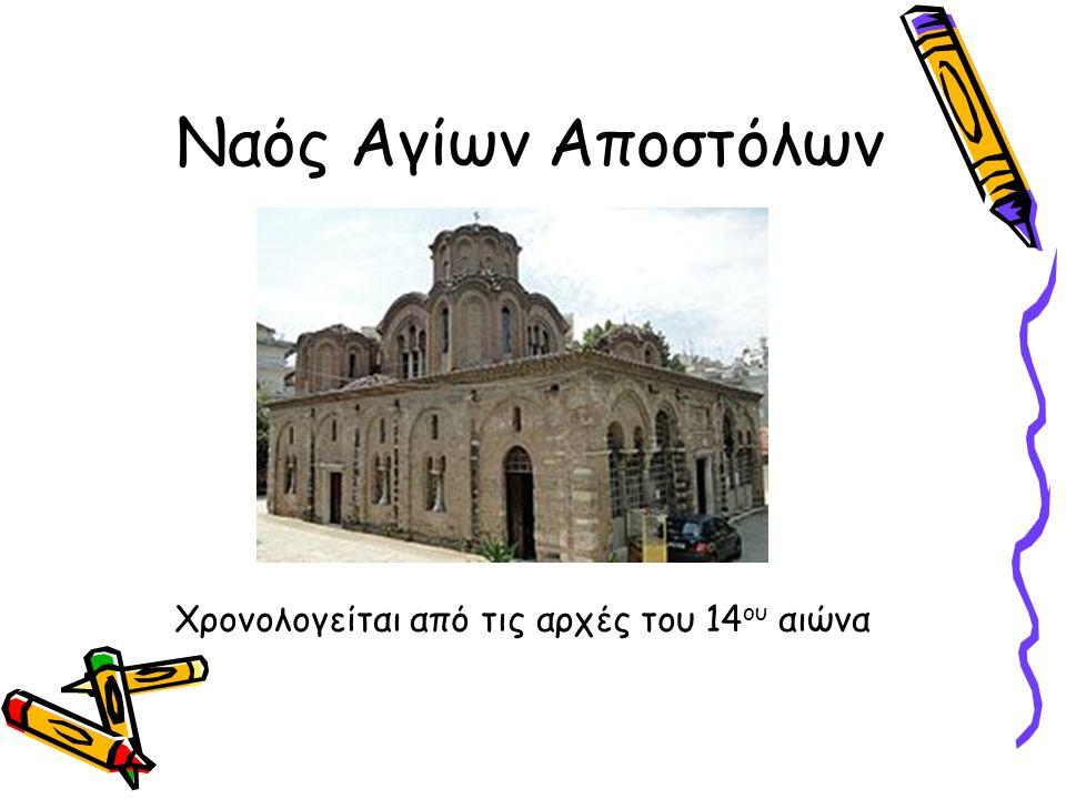 Ναός Αγίων Αποστόλων Χρονολογείται από τις αρχές του 14 ου αιώνα