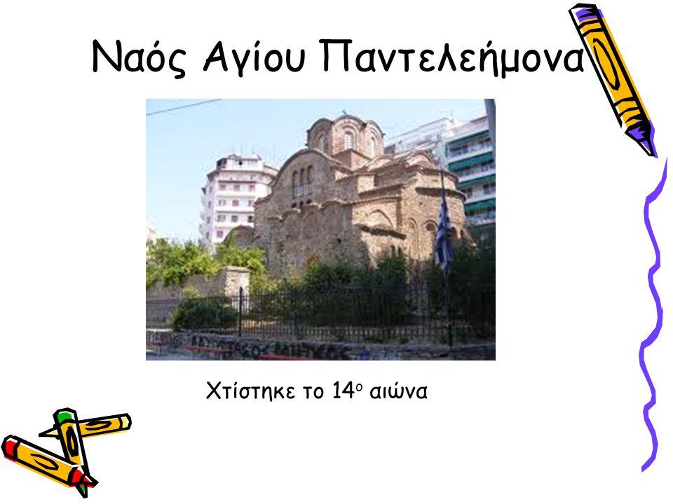 Ναός Αγίου Παντελεήμονα Χτίστηκε το 14 ο αιώνα