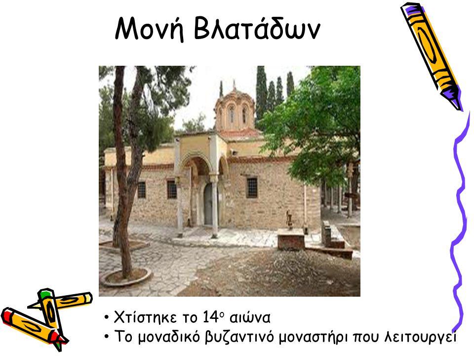 Μονή Βλατάδων Χτίστηκε το 14 ο αιώνα Το μοναδικό βυζαντινό μοναστήρι που λειτουργεί