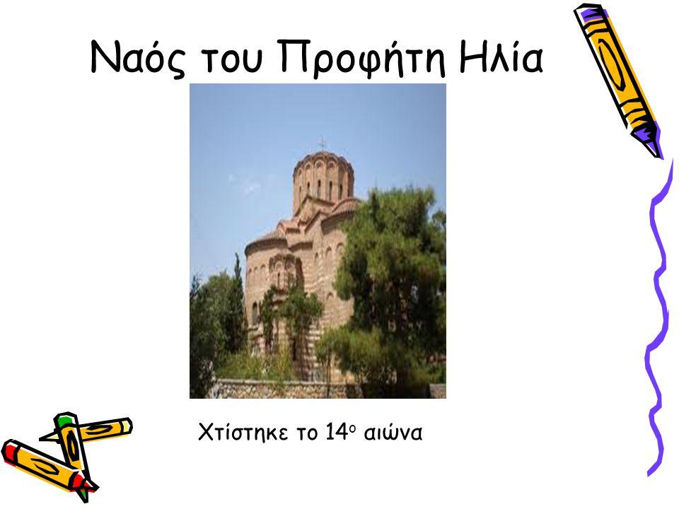 Ναός του Προφήτη Ηλία Χτίστηκε το 14 ο αιώνα