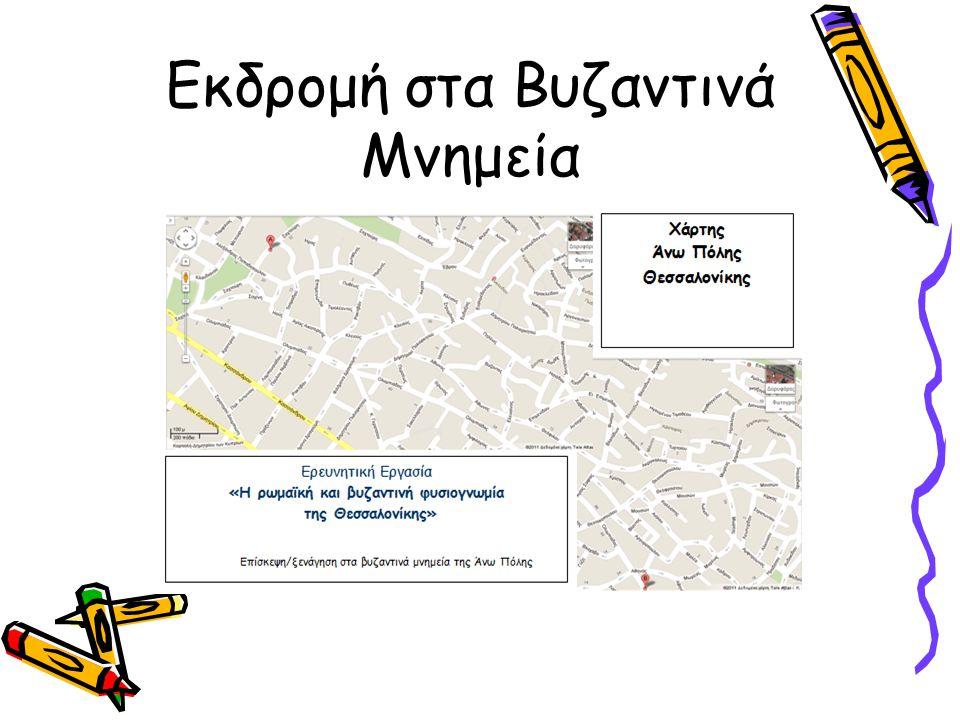 Εκδρομή στα Βυζαντινά Μνημεία