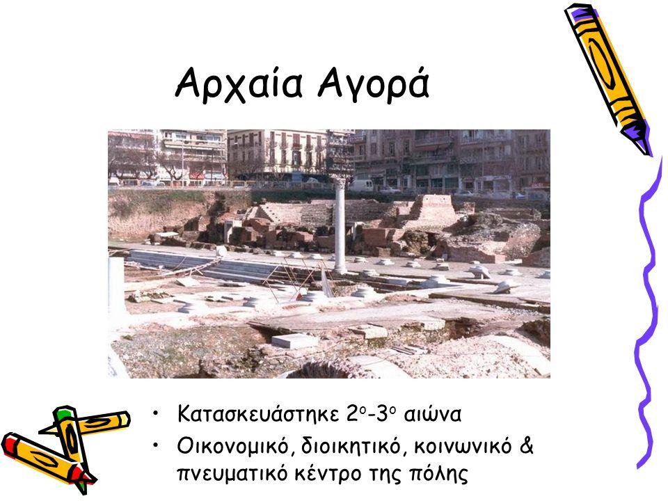 Αρχαία Αγορά Κατασκευάστηκε 2 ο -3 ο αιώνα Οικονομικό, διοικητικό, κοινωνικό & πνευματικό κέντρο της πόλης