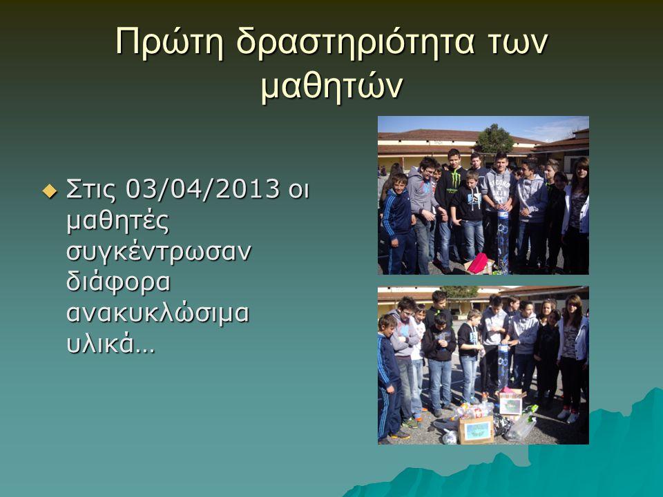Πρώτη δραστηριότητα των μαθητών  Στις 03/04/2013 οι μαθητές συγκέντρωσαν διάφορα ανακυκλώσιμα υλικά…