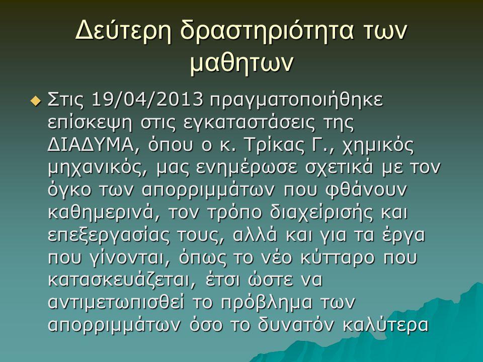 Δεύτερη δραστηριότητα των μαθητων  Στις 19/04/2013 πραγματοποιήθηκε επίσκεψη στις εγκαταστάσεις της ΔΙΑΔΥΜΑ, όπου ο κ. Τρίκας Γ., χημικός μηχανικός,