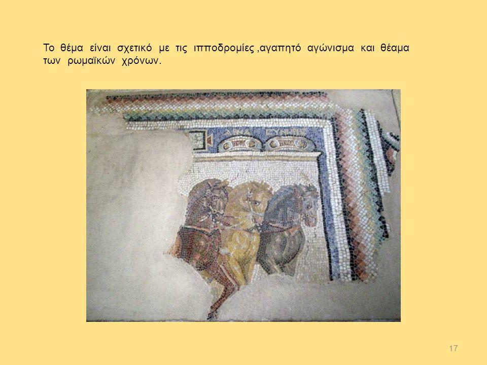 17 Το θέμα είναι σχετικό με τις ιπποδρομίες,αγαπητό αγώνισμα και θέαμα των ρωμαϊκών χρόνων.