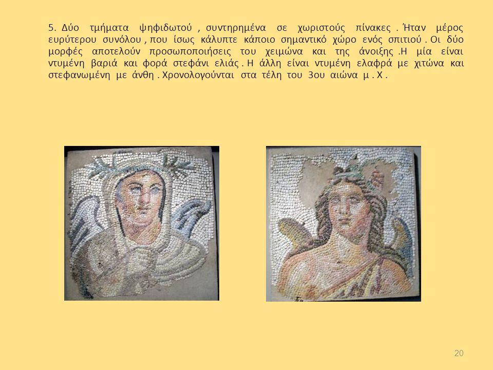 5. Δύο τμήματα ψηφιδωτού, συντηρημένα σε χωριστούς πίνακες. Ήταν μέρος ευρύτερου συνόλου, που ίσως κάλυπτε κάποιο σημαντικό χώρο ενός σπιτιού. Οι δύο