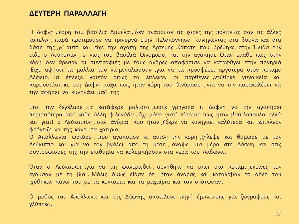 ΔΕΥΤΕΡΗ ΠΑΡΑΛΛΑΓΗ Η Δάφνη, κόρη του βασιλιά Αμύκλα, δεν αγαπούσε τις χαρές της πολιτείας σαν τις άλλες κοπέλες, παρά προτιμούσε να τριγυρνά στην Πελοπ